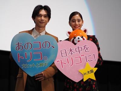 「あのコの、トリコ。」の大阪舞台挨拶が行われ、主演の吉沢亮と新木優子が登壇した。