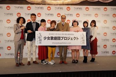 「少女歌劇団プロジェクト」が始動!