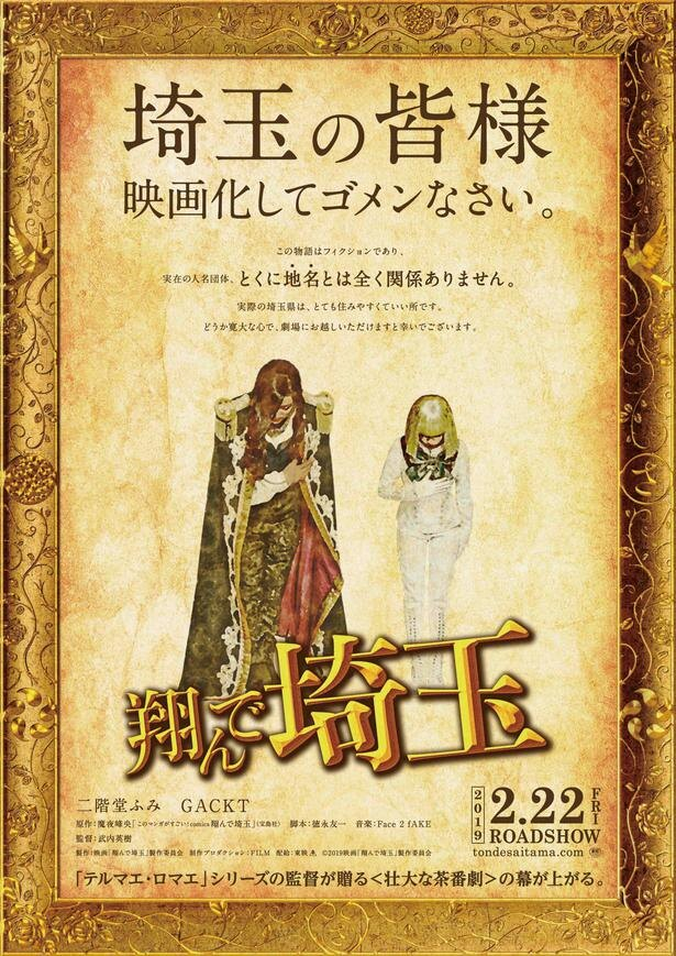 『翔んで埼玉』は2019年2月22日(金)から全国公開!