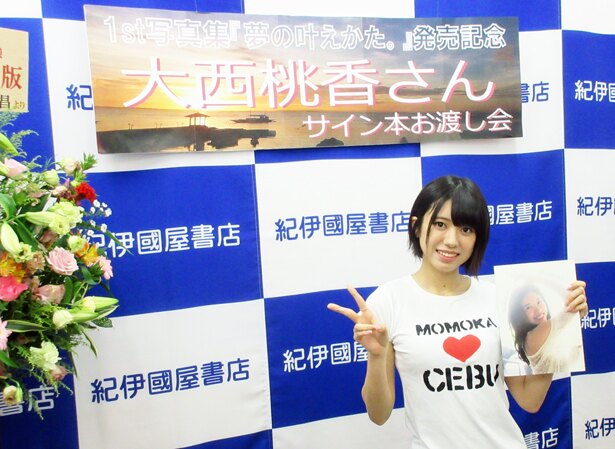 1st写真集「夢の叶えかた。」を発売したAKB48大西桃香さん