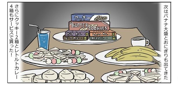 コミック ウォーカー cookie