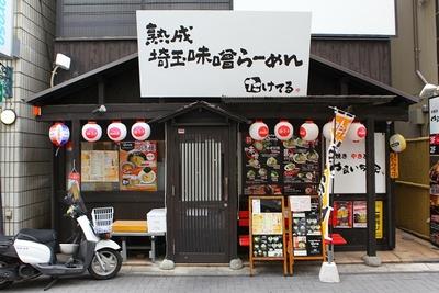 浦和駅西口商店街の中でも目立つ看板。店内にはテーブル席もある「熟成埼玉味噌らーめん たけてる」