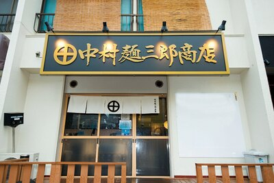 堂々1位に輝いた「中村麺三郎商店」。淵野辺駅から徒歩5分にある