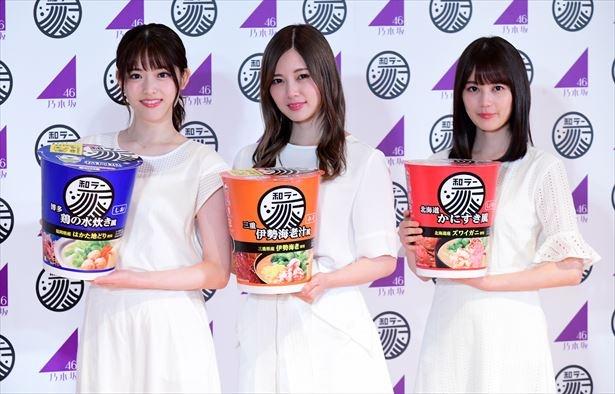 「サッポロ一番 和ラー 新CM発表会」に出席した(左から)松村沙友理、白石麻衣、生田絵梨花