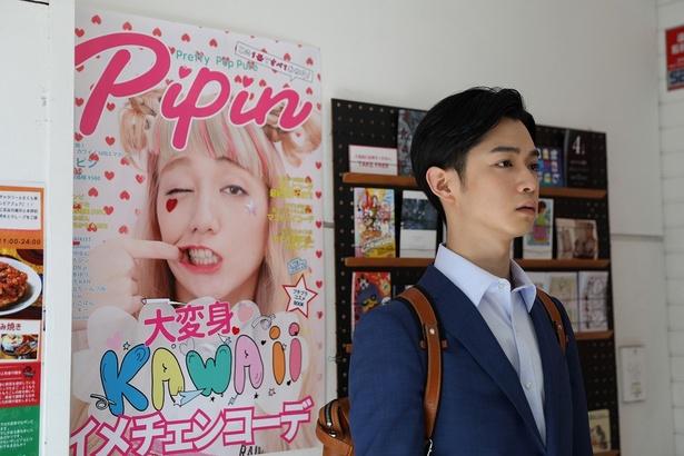 原宿系雑誌「Pipin」に異動されられた新見佳孝(千葉雄大)は、ぼうぜん