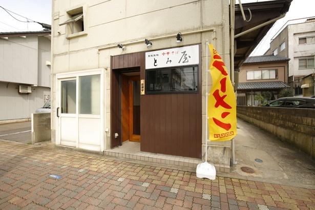 かつて「お〜や」など人気店が入っていた場所にある「中華そば とみ屋」