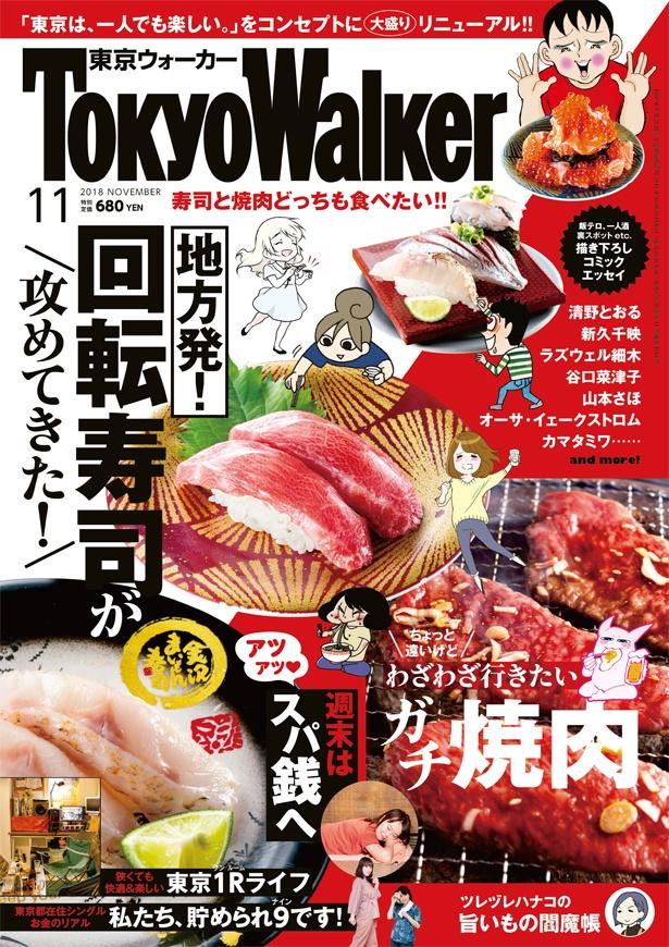 大リニューアル号の雑誌「東京ウォーカー」11月号は10月20日(土)に発売