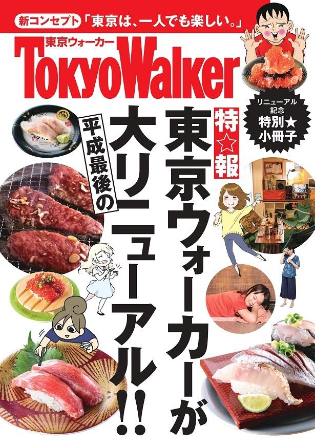 東京メトロの都内35駅で「東京ウォーカー」リニューアル号のダイジェスト版も配布