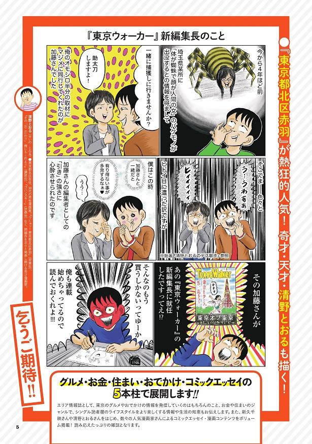ダイジェスト版の巻頭には清野とおるが「東京ウォーカー」新編集長を描いた1P漫画が掲載