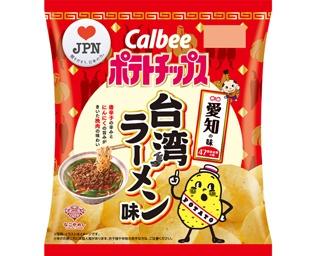 ポテトチップス愛知県の味「ポテトチップス 台湾ラーメン味」、10月29日(月)発売!