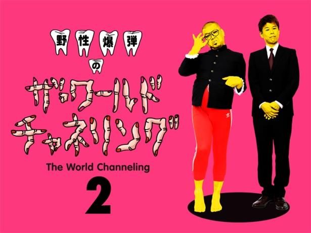 """前代未聞!野性爆弾の冠番組「ザ・ワールド チャネリング」""""規格外伝説""""ベスト5"""