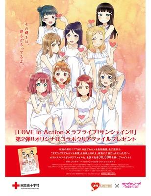 日本赤十字社による献血推進活動「LOVE in Action」と『ラブライブ!サンシャイン!!』のコラボレーションキャンペーンが11月1日(木)からスタート