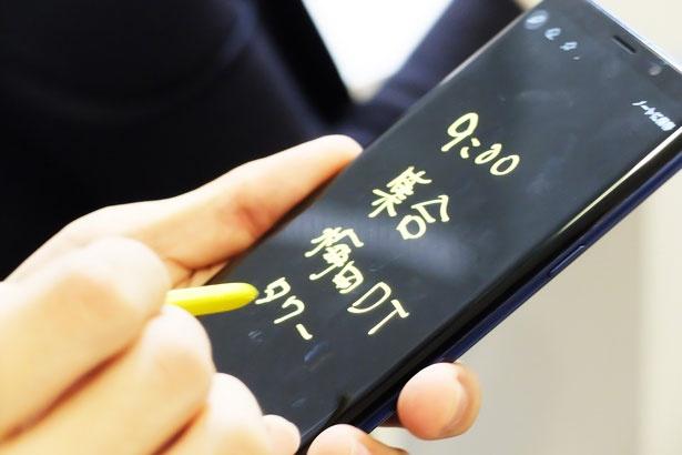「Galaxy Note9 SC-01L」は、大画面をメモ替わりに使えるのも便利。もちろん手書き文字をデジタル文字に変換してくれる機能もある