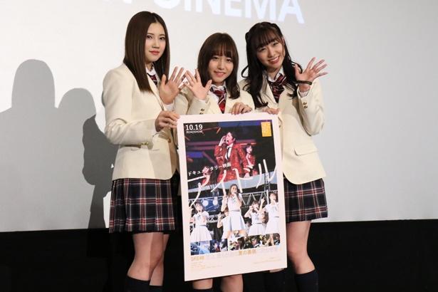 SKE48・大場美奈、銀幕に映る自分の姿に「すっぴんでもイケる」