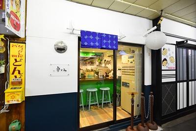 壱弐参横丁内にある、こぢんまりとしたラーメン専門店「麺 密くろ」