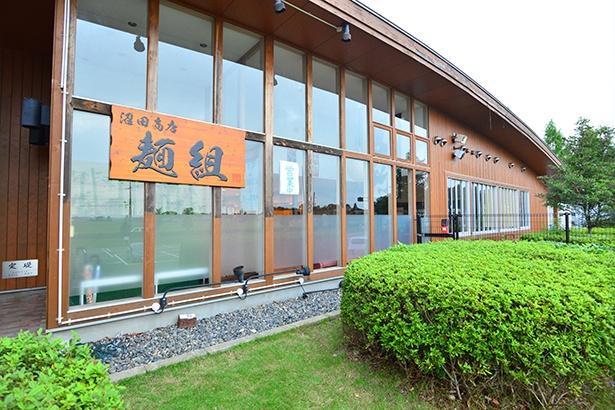 岩沼市郊外にあるハナトピア岩沼の敷地内にある「沼田商店 麺組」。駐車場もスペースが広く確保されている