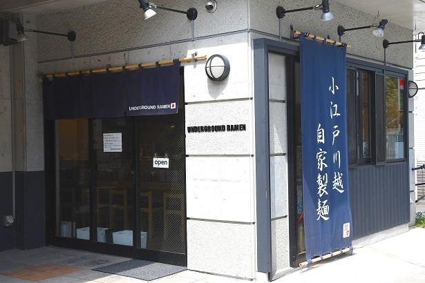 松本醤油商店の直売所に隣接している「UNDERGRAND RAMEN 」