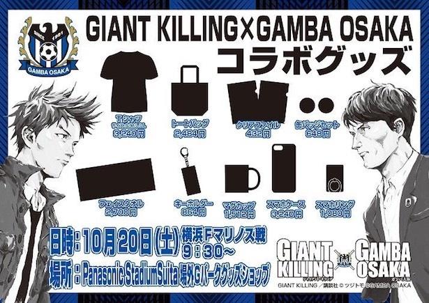 『GIANT KILLING』とガンバ大阪のコラボ企画がついに始動