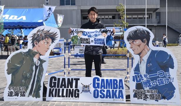 パナソニックスタジアム吹田でライターが目撃! 人気コミック『GIANT KILLING』とガンバ大阪のコラボにファン歓喜!