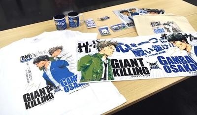 『GIANT KILLING』とガンバ大阪のコラボグッズも多数販売! ファンには堪らないものばかり