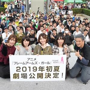 アニメ「フレームアームズ・ガール」2019年初夏に劇場公開決定!プロデューサー・メインキャストから劇場公開意気込みコメントも到着!