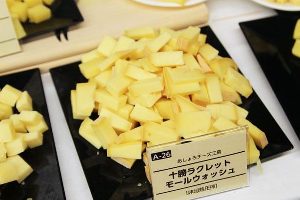 個性豊かなチーズが勢ぞろい。写真は十勝川温泉の「モール泉」を用いた、あしょろチーズ工房(北海道)の「十勝ラクレットモールウォッシュ」