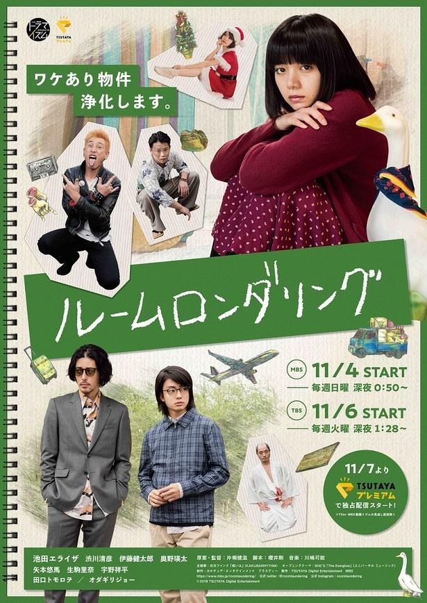 ドラマ「ルームロンダリング」(TBSほか)のポスタービジュアルが解禁!