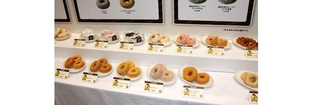 ミスドでは9月~11月にかけ、続々と復刻ドーナツが発売になる