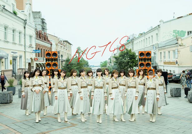 NGT48のアーティスト写真