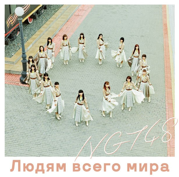 NGT48『世界の人へ』のジャケット写真