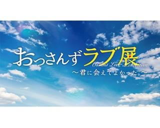 名古屋パルコで「おっさんずラブ展」開催!