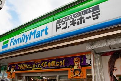 ファミリーマートの横に「PRODUCED BY ドン・キホーテ」の文字が!