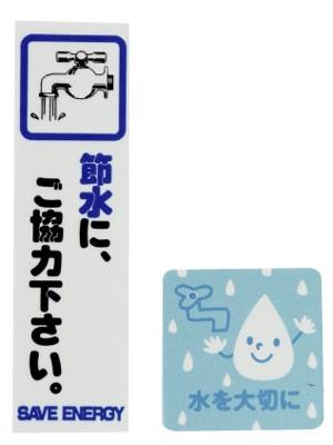 洗面台の前に貼れば効果テキメン!?「節水にご協力ください プレート」