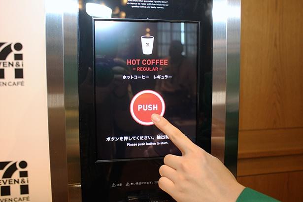 【写真を見る】カップを自動検知し、タッチパネルには適切な抽出ボタンが表示される