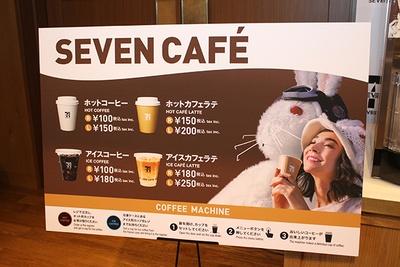 セブンカフェのカフェラテメニューが11月よりリニューアル