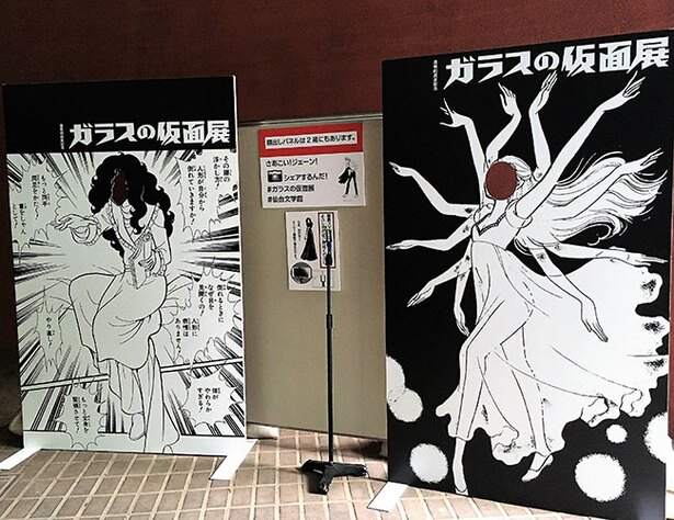 顔出しパネル「月影先生と姫川亜弓」。撮影ポイントも用意されている