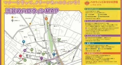渋谷のハロウィンMAP