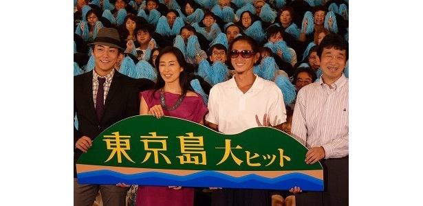 『東京島』初日舞台挨拶で左から、福士誠治、木村多江、窪塚洋介、篠崎誠監督