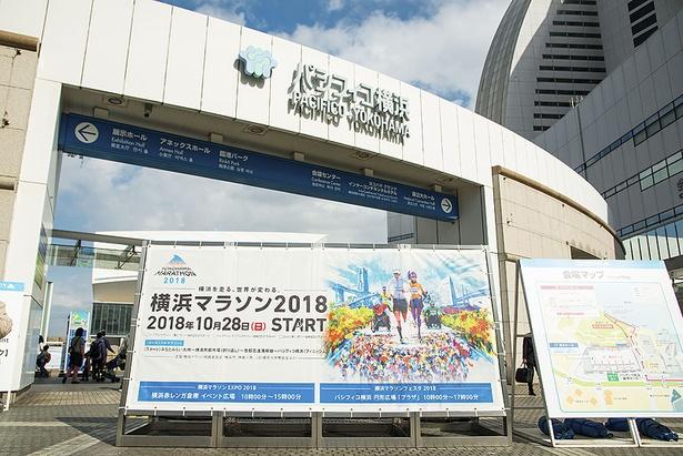 メイン会場のパシフィコ横浜