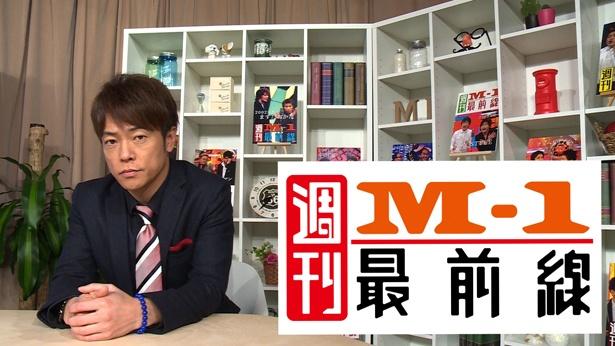 """M-1王者""が語る優勝後の生活の変化とは!?"