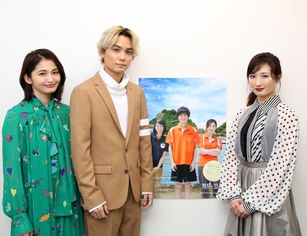 映画「ボクはボク、クジラはクジラで、泳いでいる。」に出演している岡本玲、矢野聖人、武田梨奈(写真左から)にインタビュー!