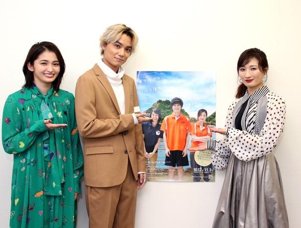 岡本玲、矢野聖人、武田梨奈(写真左から)は同い年ならではトークを展開