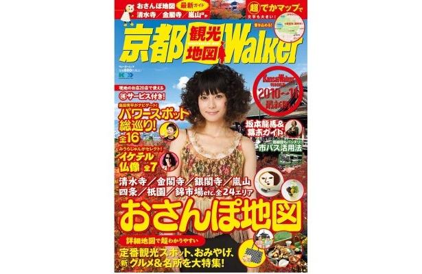 9/3(金)発売のムック「京都観光地図ウォーカー」の発売に合わせて、京都観光最新ネタを取材したスタッフが教えます!
