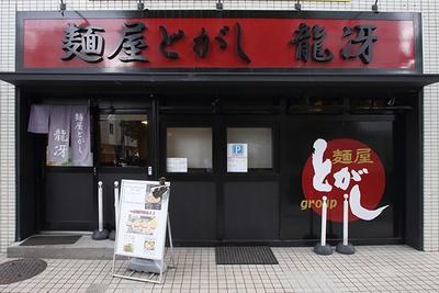 黒×赤の店構えが特徴。新寺通沿いに位置し、仙台駅東口から近いのでアクセスもよい