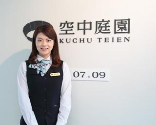 梅田スカイビルの広報を務める積水ハウス梅田オペレーション株式会社・高瀬奈々さん