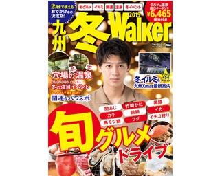 九州&山口はおいしいものがいっぱい! 旬グルメドライブが楽しい「九州冬ウォーカー2019」発売