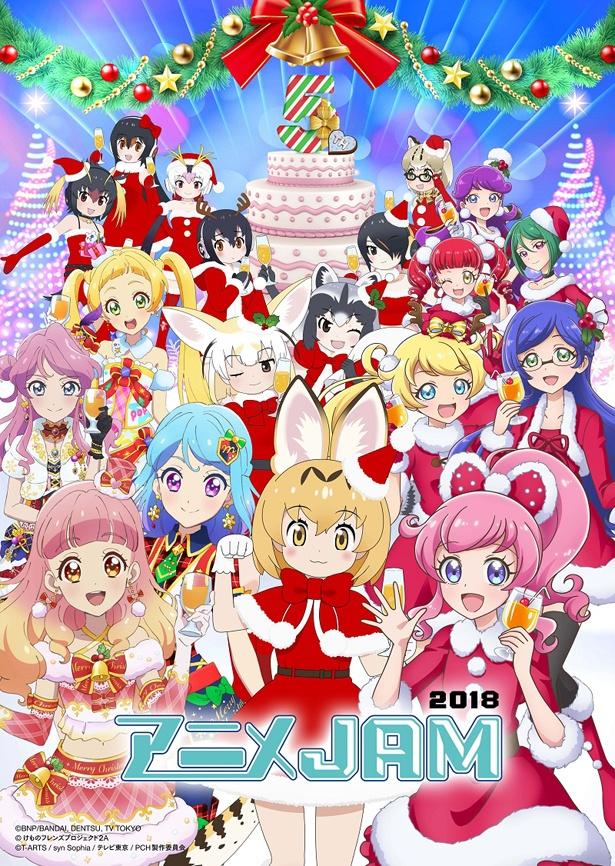 サーバルたちがサンタ衣装に!「アニメJAM2018」のメインビジュアルが解禁!