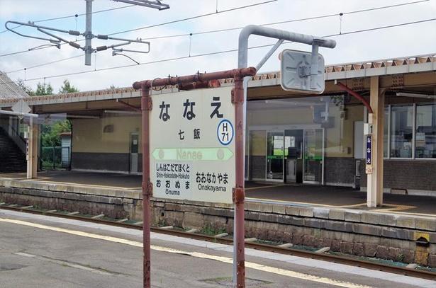 七飯駅の駅名表示には隣駅が2駅表示。新函館北斗駅経由でも大沼駅に行くことができるのでちょっと不思議な感覚