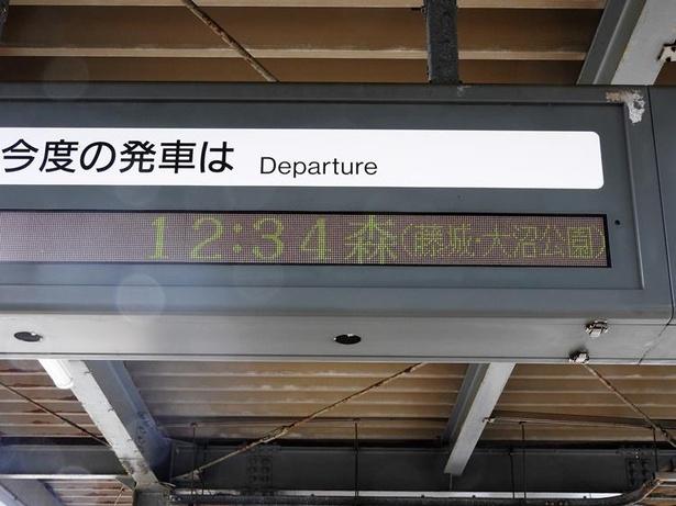 行先表示の経由地に「藤城」と表示されるのは1日3本の列車だけ