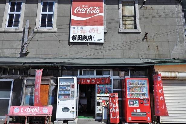 森駅の駅前にある柴田商店。昭和一桁の時代からレトロな雰囲気が絵になります